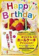 大切な方のお誕生日をお祝いします!