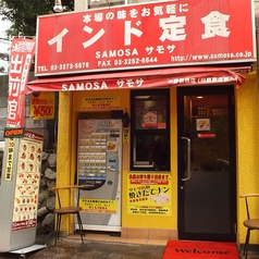 インド定食 SAMOSAの写真