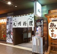 【駅近】新宿駅すぐ!【飲放付】3480円(税抜)~!
