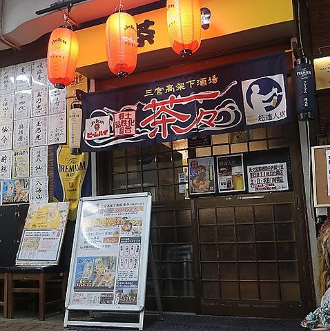 【JR三ノ宮駅より徒歩1分☆駅からすぐ!!昼呑みも可能!新鮮な魚が毎日入荷!】