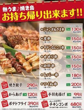 やきとり道場 春日部東口店のおすすめ料理1