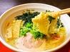 麺王道 勝のおすすめポイント3
