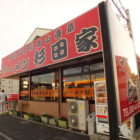 杉田 屋 ラーメン
