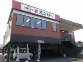 スシロー 和歌山新生店 和歌山のグルメ