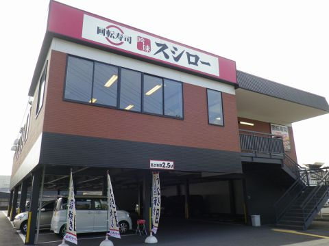 スシロー 和歌山新生店