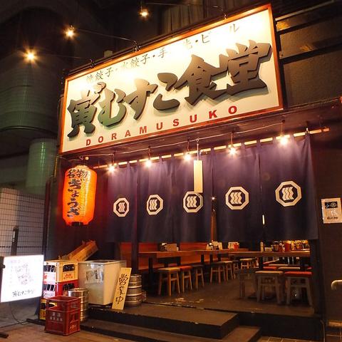 国分寺唯一の餃子専門店!肉汁じゅわ~な餃子の数々♪ランチから夜まで休まず営業♪