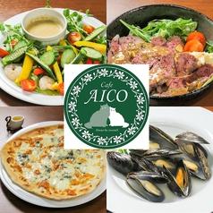 cafe AICOの写真