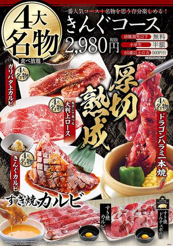 きんぐコース⇒2980円(税抜)