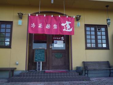 冷菜麺家 蓮の雰囲気1