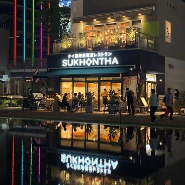 スコンター SUKHONTHA RAYARD Hisaya-odori Park店の雰囲気1