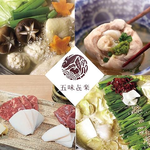 鍋料理・日本料理 五味き楽-河むら-