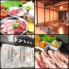 焼肉トンちゃん 長瀬店の写真