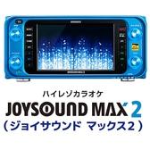 音が良いJOYSOUND MAX をベースにJOYSOUND MAX2 ではハイレゾによる最高峰の歌い易さが実現!!生のライブステージで歌唱しているような気持ちよさを体感できる、アリーナサウンド機能を搭載!