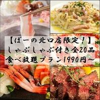 しゃぶしゃぶ付き全24品食べ放題プラン1990円~