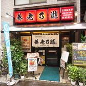 養老乃瀧 新板橋店
