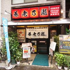 養老乃瀧 新板橋店の写真