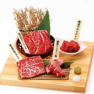 牛角 浅草店のおすすめ料理1