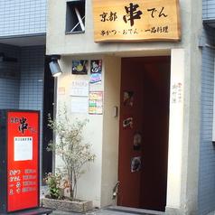 京都 串でんの外観1