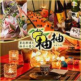 柚柚 yuyu 鹿児島天文館店の写真