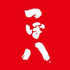 つぼ八 一関インター店の写真