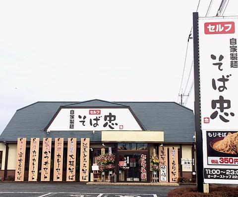 そば忠 新田店の写真