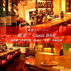 oasis BAR オアシス バー feel at easeの画像