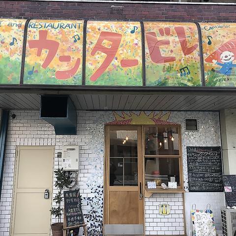 """""""Deli&Restaurant カンタービレ"""""""