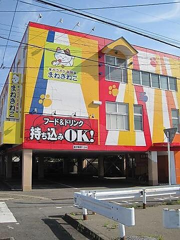 """""""カラオケ まねきねこ 宮崎大橋店"""""""