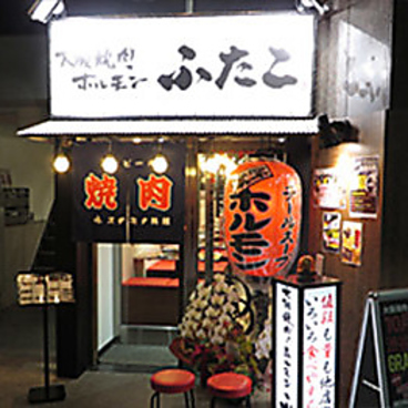 大阪焼肉・ホルモン ふたご 高田馬場店の雰囲気1
