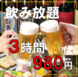 【平日限定!】3時間飲み放題が980円!!各種宴会に!