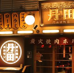 炭火焼肉 ホルモン 門前仲町 丹田の写真