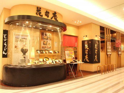武蔵小金井駅前のイトーヨーカ堂内1Fにある花旬庵は、お買い物帰りにもぜひどうぞ♪