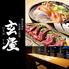 和食郷土料理 個室居酒屋 玄屋 GEN YA 本厚木本店のロゴ