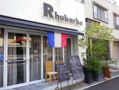 Rhubarbeの写真