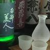 酒蔵 紀州屋のおすすめポイント2