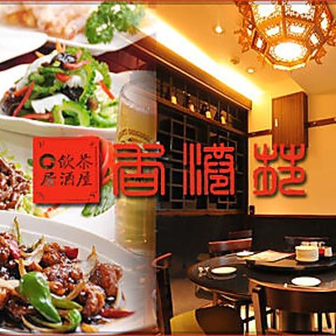 150種類を超える本格中華居酒屋。2階のカラオケ設備も人気です。