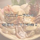 海鮮 囲炉裏 いろり 勝 吾妻橋店の詳細