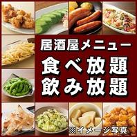 【居酒屋メニュー】食べ飲み放題コース⇒2970円
