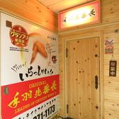 手羽先番長 名古屋錦店の雰囲気2