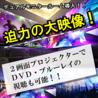 ビッグエコー BIG ECHO 梅田北新地店のおすすめポイント3