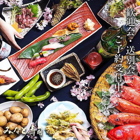 みなと寿司では厳選した食材を使用。鮮度の高い魚介類を多数ご用意しております。