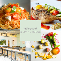 tables cook & LIVING HOUSEの写真