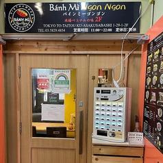 バインミーゴンゴン 浅草橋店の写真