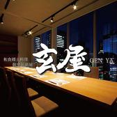 和食郷土料理 個室居酒屋 玄屋 GEN YA 本厚木本店の写真