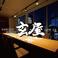 和食郷土料理 個室居酒屋 玄屋 GEN YA 本厚木本店の画像