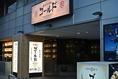 【駅チカ!】近鉄名古屋線 近鉄四日市駅 から徒歩1分!サクッと飲みにも便利です★