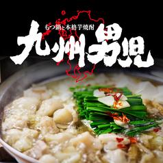 九州男児 松戸店の写真