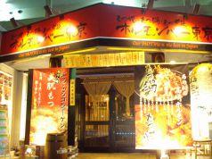 ホルモンバー東京 葛西店の写真