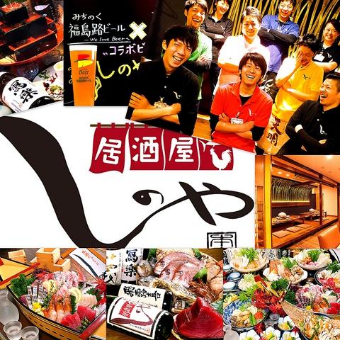 郡山駅前の定番居酒屋はしのやで決まり!忘年会特別コースは4500円~ご用意!