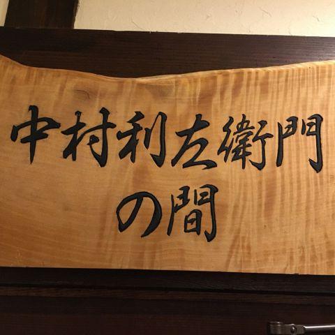 【中村利左衛門 完全個室】5~6名様。扉つきの個室ですので周りを気にせずに、神戸牛しゃぶしゃぶとワインをお楽しみください。ご接待、ご会食、合コンに大変人気のお席になります。